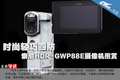 时尚轻巧四防 索尼HDR-GWP88E图赏