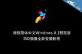 简体中文Windows 8.1预览版安装教程