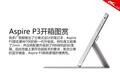 轻薄变形触控本 Aspire P3新品开箱图赏