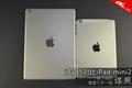 һ��ģ�Ӱ�? iPad5��iPad mini2�Ա�ͼ