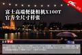 富士高端便捷相机X100T官方全尺寸样张