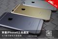 4.7英寸黑色才是极致 iPhone6三色图赏