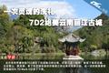 一次灵魂的洗礼 7D2绝美云南丽江古城