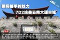 瞬间捕手的魅力 7D2绝美云南大理古城