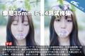 索尼FE 35mm f/1.4精美人像样片赏析