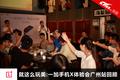 就这么玩美:一加手机X体验会广州站回顾