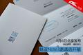 4月6日北京发布 魅蓝Note3邀请函开箱
