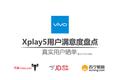 扒一扒网络晒单:Xplay5用户满意度盘点