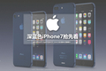这颜色有毒 深蓝色iPhone 7抢先看