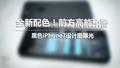 前方高能预警 黑色iPhone7设计图曝光