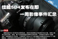 佳能5D4发布在即 一周影像事件汇总
