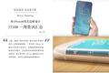 传iPhone8为无边框设计 IT168资讯汇总