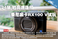24张/秒高速连拍 索尼黑卡RX100 V试玩