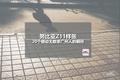 Z11黑金样张:20个感动无数老广州的瞬间