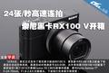 24张/秒高速连拍 索尼黑卡RX100 V开箱