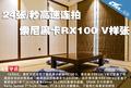 24张/秒高速连拍 索尼黑卡RX100 V样张