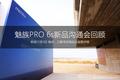 专注相机和续航 魅族PRO 6s沟通会回顾