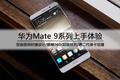 最强商务旗舰机 华为Mate 9系列试玩