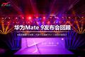 保时捷/徕卡助阵 华为Mate 9发布会回顾