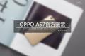 1600万千元自拍神器 OPPO A57官方图赏