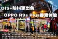 OIS+防抖更出色 OPPO R9s Plus香港体验