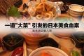 海亮游记 一道大菜引发的日本美食血案