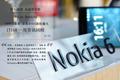 诺基亚835新机曝光 IT168本周资讯汇总