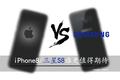 详细对比 iPhone8/三星S8谁更值得期待