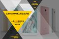 小米一周资讯:红米Note 4X情人节开卖