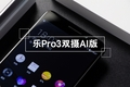 全球首发Helio X27 乐Pro3双摄AI版开箱