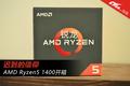 迟到的信仰! AMD锐龙Ryzen5 1400图赏