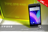 世界潮我看 HTC ONE时尚版开箱