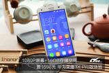 1080P屏+售1698元 华为荣耀3X pro试玩