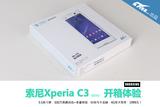 自拍时尚小青心 索尼Xperia C3开箱体验