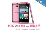 时尚女生最爱 HTC One M8粉色版试玩