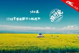 7月不远 青海湖骑行之旅游记图赏