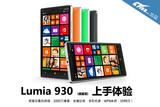最漂亮的Lumia手机 诺基亚930上手体验