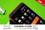 首款高通8核64位 HTC Desire 820试玩