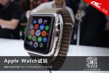 最酷的智能穿戴产品 Apple Watch试玩