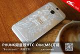 高端定制 PHUNK限量版HTC One(M8)开箱