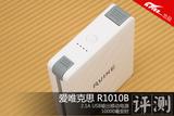 不简单的升级 Rvixe R1010B充电宝评测