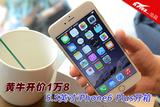 黄牛开价1万8 5.5英寸iPhone6 Plus开箱