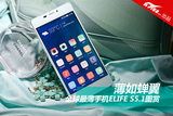 薄如蝉翼 全球最薄手机ELIFE S5.1图赏