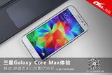 移动联通双4G仅1799 三星Core Max体验