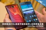 首款骁龙810+柔性屏 LG G Flex2上手玩