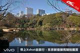 带上Xshot去旅行:东京新宿御苑随拍图赏