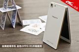 金属超薄手机 金色OPPO R5开箱图赏