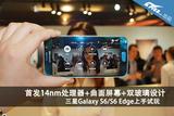 年度旗舰 三星Galaxy S6/S6 Edge上手玩