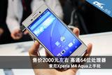 售2000元左右 索尼Xperia M4 Aqua发布