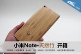 丝竹纹理 小米Note天然竹特别版开箱